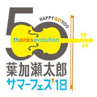 葉加瀬太郎サマーフェス'18 〜50thanks evolution〜