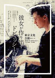 イリーナ・メジューエワ ピアノ リサイタル