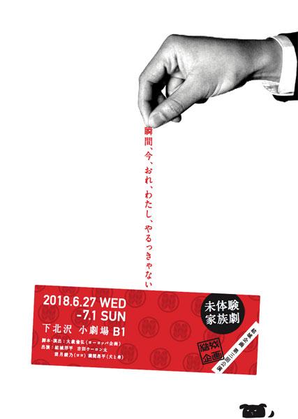 結城企画 第三回公演 『瞬間、今、おれ、わたし、やるっきゃない』