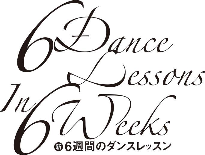 『新・6週間のダンスレッスン』