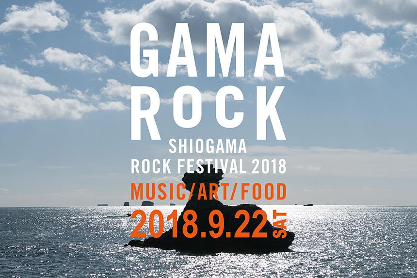 GAMA ROCK FES 2018