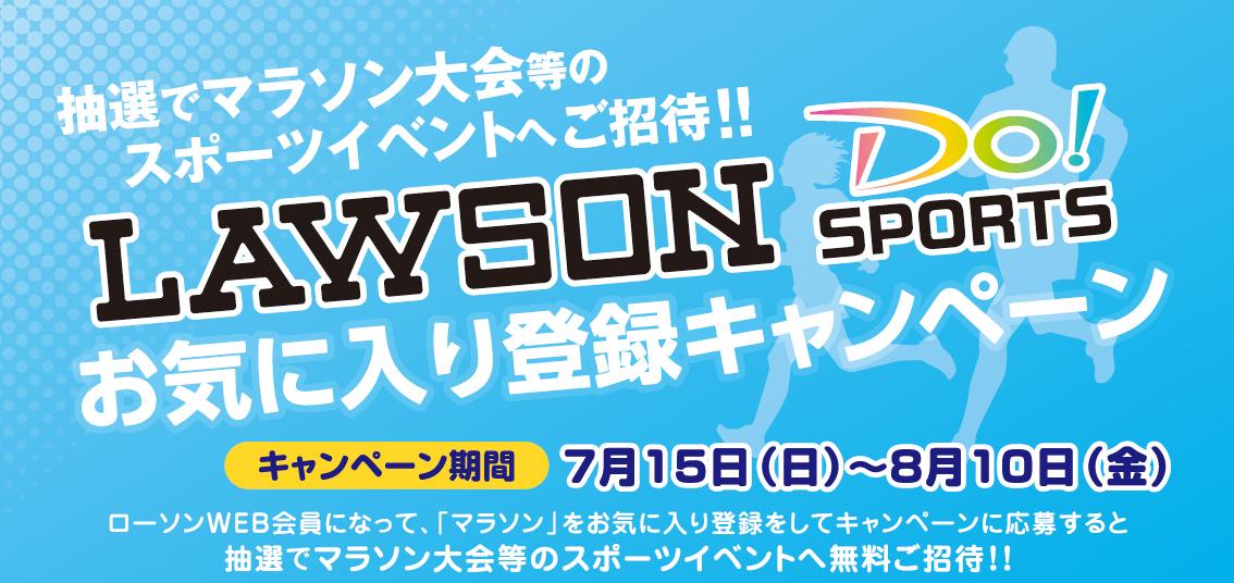 LAWSON DO!SPORTS お気に入り登録キャンペーン