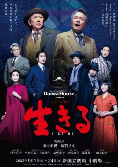 黒澤 明 没後20年記念作品  ミュージカル『生きる』