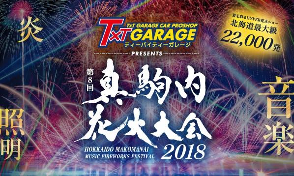 TxT GARAGE presents 第8回真駒内花火大会
