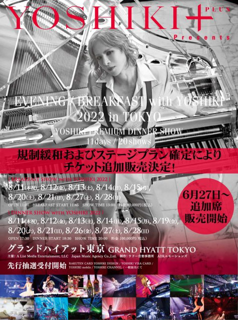 EVENING WITH YOSHIKI 2018 IN TOKYO JAPAN 4DAYS
