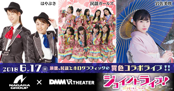 長良グループ×DMM VR THEATERジョイントライブ!