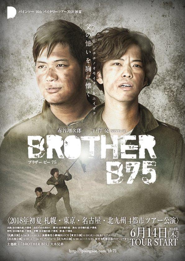 パインソー16th バイナリ―ツアー2018初夏 『BROTHER B75』