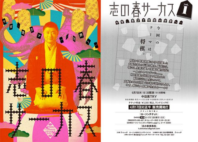 志の春サーカス vol.1
