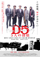 「D5 5人の探偵」