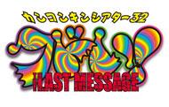 カンコンキンシアター32 〜THE LAST MESSAGE〜 クドい!