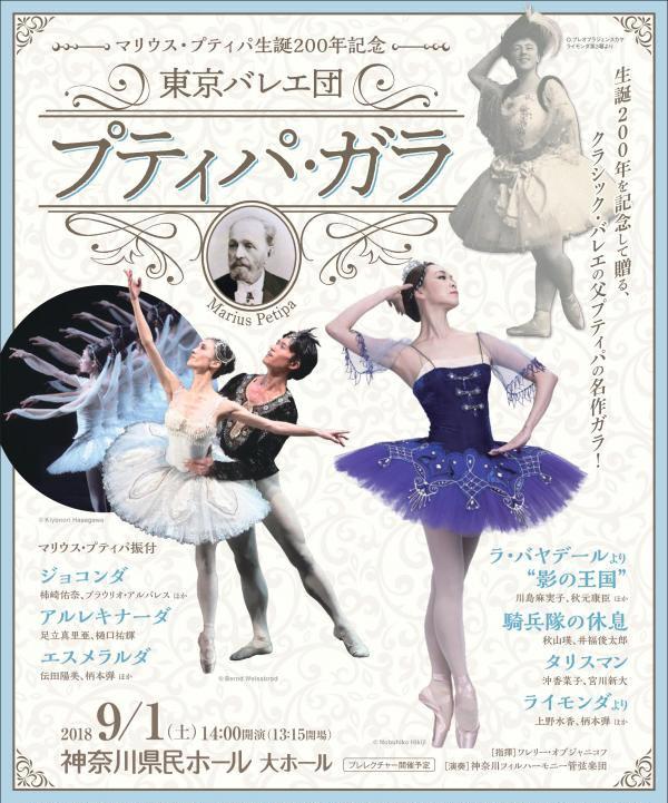 マリウス・プティパ生誕200年記念 東京バレエ団<プティパ・ガラ>