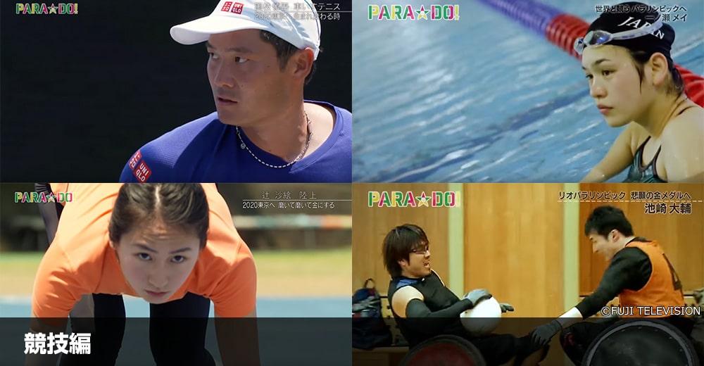 パラスポーツ動画~競技編~(LAWSON PARA☆SPORTS)