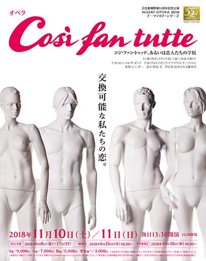 NISSAY OPERA 2018 オペラ『コジ・ファン・トゥッテ』