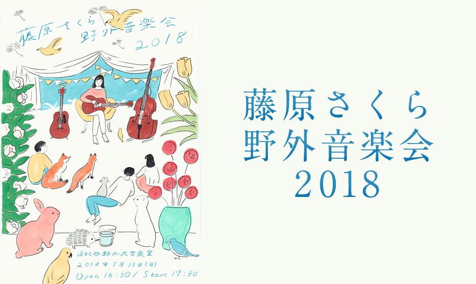 藤原さくら 野外音楽会 2018|ロ...