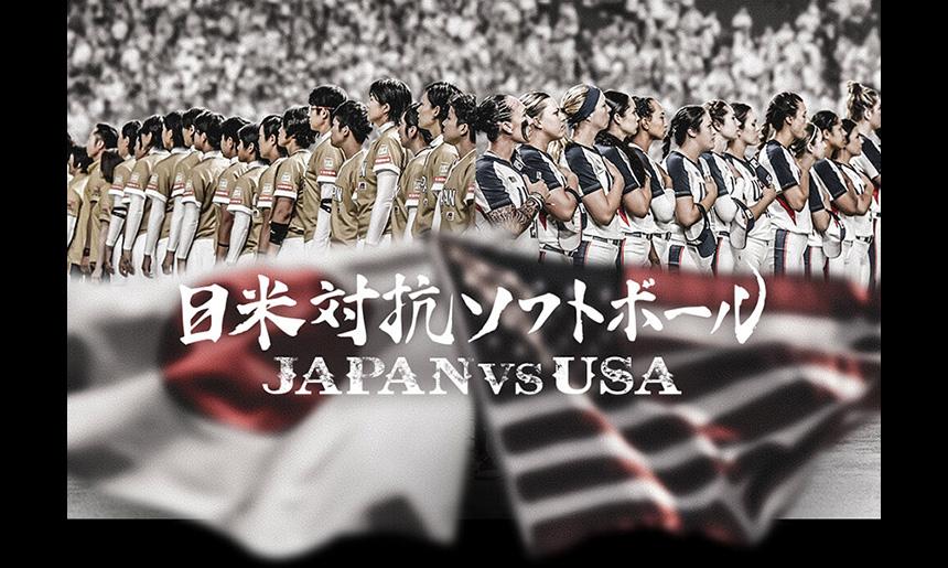 日米対抗ソフトボール2018