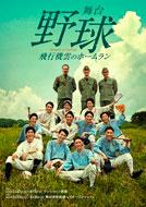 舞台『野球』 飛行機雲のホームラン 〜 HOMERUN OF CONTRAIL