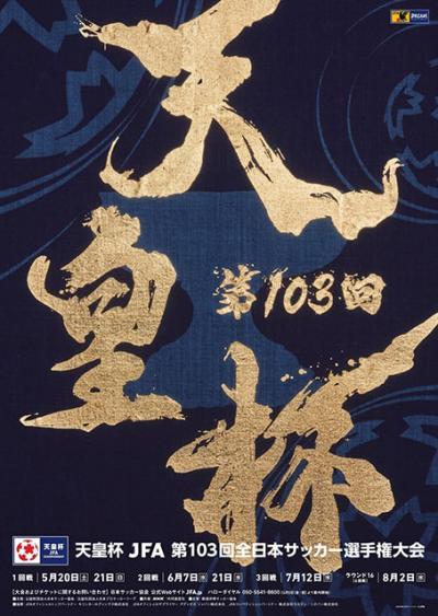 サッカー天皇杯