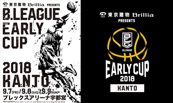 B.LEAGUE 2018-19 SEASON KANTO EARLY CUP(Bリーグ 関東アーリーカップ)