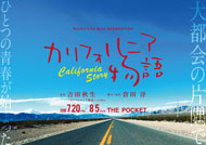 Studio Life Next GENERATION『カリフォルニア物語』