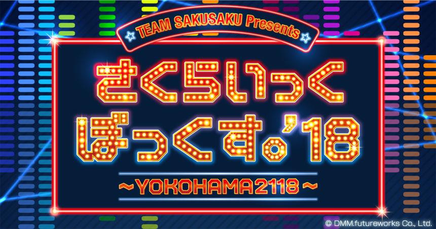 TEAM SAKUSAKU presents さくらいっくぼっくす。'18 ~YOKOHAMA2118~