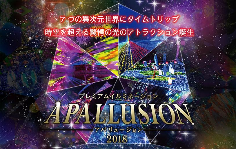 APALLUSION2018(アパリュージョン2018)