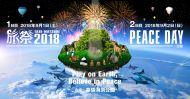 旅祭 × PEACE DAY 2018