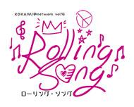 KOKAMI@network vol.16 『ローリング・ソング』