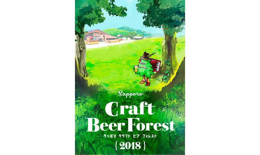 SAPPORO CRAFT BEER FOREST(サッポロ・クラフト・ビア・フォレスト)2018