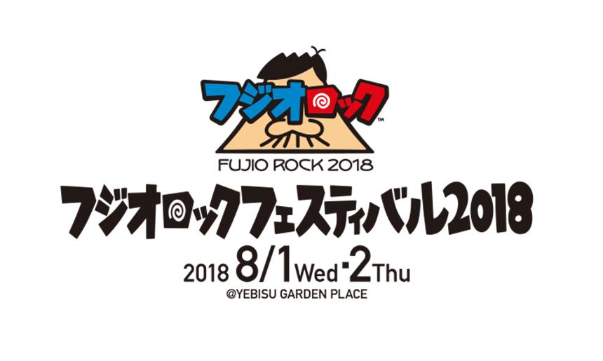 フジオロックフェスティバル 2018