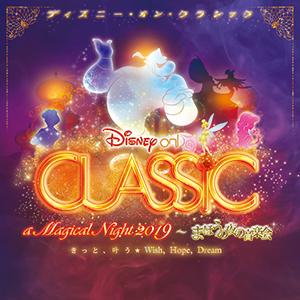 ディズニー・オン・クラシック〜まほうの夜の音楽会2018