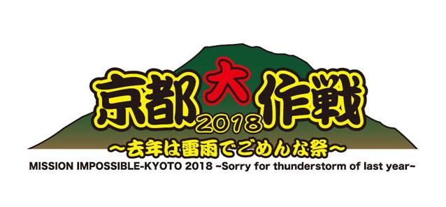 京都大作戦2018 シャトルバス