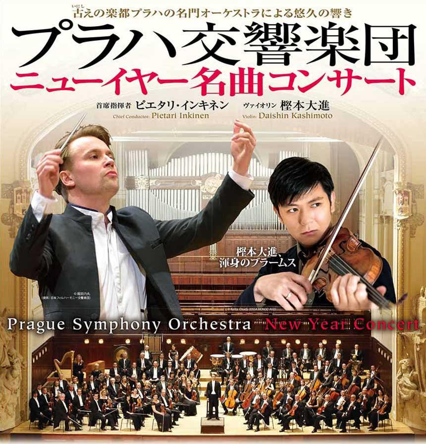 プラハ交響楽団 ニューイヤー名曲コンサート
