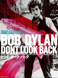 ボブ・ディラン来日記念!ドキュメンタリー・フィルム『DONT LOOK BACK 』一夜限りのキネマ最響上映@Zepp東阪