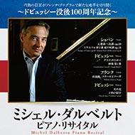 ミシェル・ダルベルト ピアノ・リサイタル