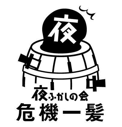 夜ふかしの会 コントライブ『夜ふかしの会 危機一髪2』
