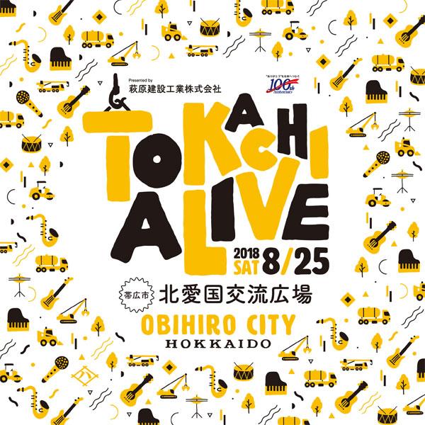 TOKACHI ALIVE 往復シャトルバス券