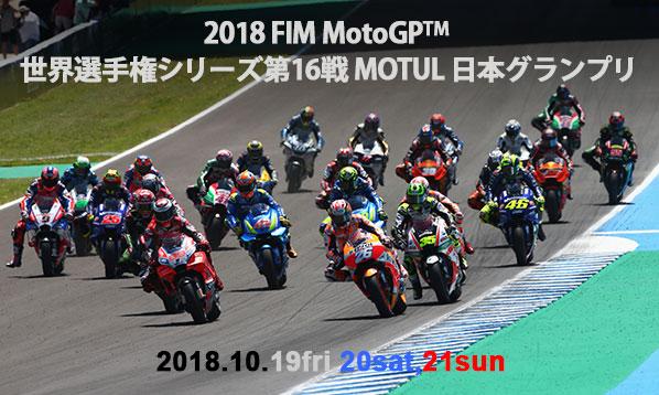 2018 FIM MotoGP(TM) 世界選手権シリーズ第16戦 MOTUL 日本グランプリ