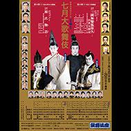 歌舞伎座百三十年『七月大歌舞伎』
