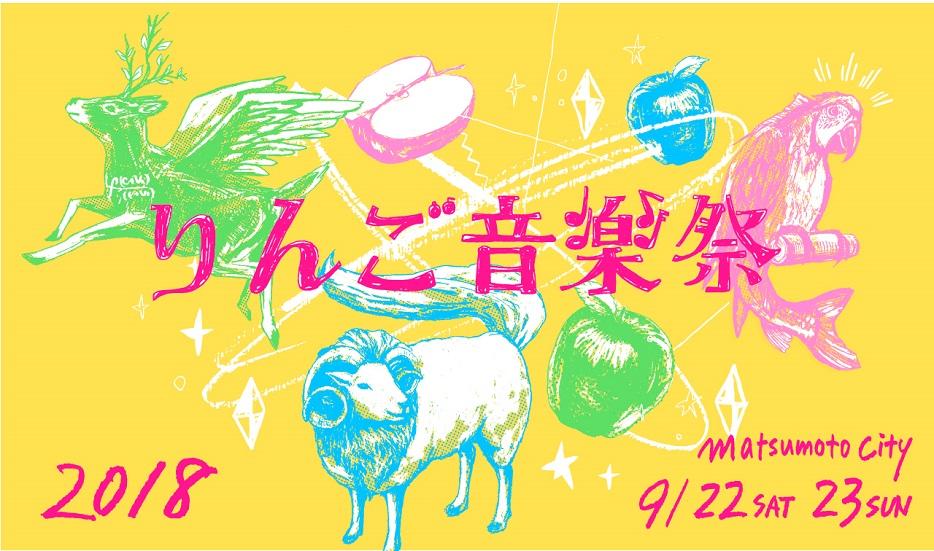 りんご音楽祭2018