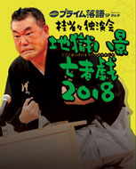BSフジ presents プライム落語SP produced by ラルテ<br>桂雀々独演会『地獄八景亡者戯2018』