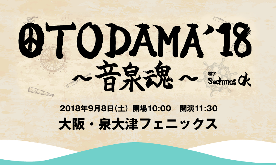 OTODAMA'18〜音泉魂〜