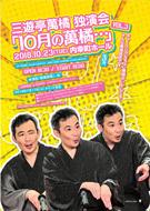 三遊亭萬橘 独演会Vol.3「10月の萬橘・・・」
