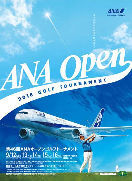 第46回 ANAオープンゴルフトーナメント