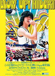 二十歳のヤングマン!西城秀樹43年前のドキュメンタリー・フィルム『ブロウ・アップ・ヒデキ』この日限りのライヴハウス上映@Zepp東名阪