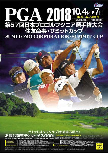 PGAシニアツアー 第57回日本プロゴルフシニア選手権大会 住友商事・サミットカップ
