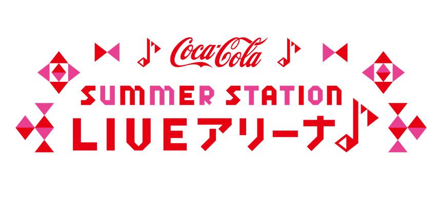 SUMMER STATION LIVE