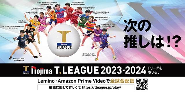 Tリーグ T.LEAGUE(卓球)