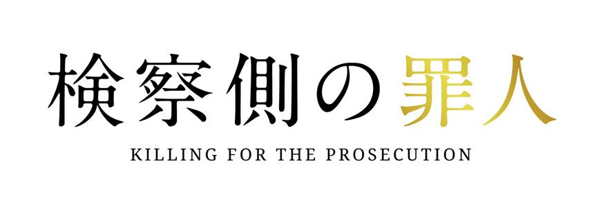 【事前座席選択可】 「検察側の罪人」