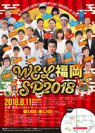 WEL福岡SP2018