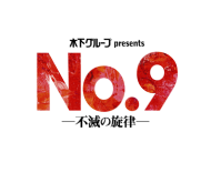 No.9−不滅の旋律−